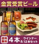 京都麦酒&ウィンナーセット