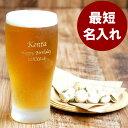 父の日 グラス ビール お酒 おしゃれ 送料無料 【 きらめく ビアグラス 】 名前入り プレゼント ビールグラス ガラス …