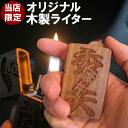 名入れ オイルライター 【 木製オイルライター ギフトセット 】 セット くるみ ライター 刻印 喫煙具 急ぎ メンズ 誕生日 記念日 たば…