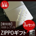 zippo 名入れ 名前入り プレゼント 名入れ ギフト 喫煙具(ジッポ・パイプ・灰皿)【 復刻版 名入れzippo 1935 レプリ…