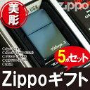 zippo ライター 名入れ 名前入り プレゼント 名入り ギフト ジッポ(ZIPPO) ジッポ 刻印無料 ジッポー オイルライタ…