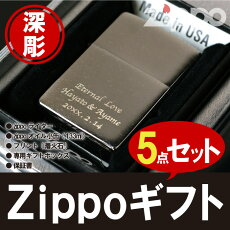 Zippo名入れシルバー送料無料保証書付き【ジッポクロームサテーナ200ギフトセット】名前入りプレゼント名入りギフトセット刻印彫刻ジッポーオイルライター男男性彼氏メンズ名名前入れPresentGiftSetSilver