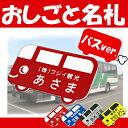 Nafuda bus 01