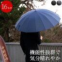 傘 メンズ 大きい 16本骨 名入れ 送料無料 【 65cm 雨傘 男性用 】 誕生日プレゼント 父 60代 男性 40代 名前入り 名…