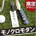 ゴルフ ネームプレート モノクローム ゴルフタグ カラーアクリル板 白 黒 ラウンド用品・小物 名前入り 還暦 おじいちゃん おばあちゃん おすすめ ギフト