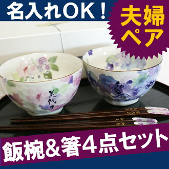 Rice Bowl name put into gifts branded gift MINO ware Wakasa paint couple chopsticks couple Cup couple set gift set chopsticks set wedding Memorial wedding gift 60th birthday celebration birthday Memorial day long celebration dinner Bowl pottery Japanese