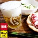 ビールグラス 名入れ プレゼント 日本製 ガラス 【 てびねり ビアタンブラー 290ml 】 名前入り ギフト ビール ビア グラス カップ タンブラー おしゃれ 名入り 20代 30代 男性 女性 誕生日 父 60代 還暦 古希 喜寿 定年 退職 上司 祝い 名 名前 入り 入れ Present Gift