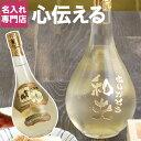 退職祝い 父 日本酒 ギフト ボトル彫刻 送料無料 【 ゴールド 賀茂鶴 720ml 】 定年 退職 プレゼント 名前入り 名入れ…