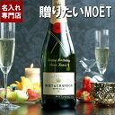 シャンパン モエ 名入れ ワイン 送料無料 【 ボトル彫刻 モエ エ シャンドン 750ml 】 開店祝い 名前入り サプライズ プレゼント 名入…