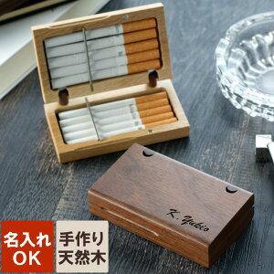 プレゼント タバコケース 名入れ 送料無料 【 減煙にも 愛煙家 こだわり 木製 シガレットケース 】 名前入り ギフト タバコ 入れ 入り おしゃれ 名入り 男性 大人 記念日 誕生日 父 夫 お父さ