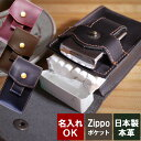 たばこケース 革 Zippo ケース ロング 収納 名入れ 【 レザー シガレットケース 】 タバコケース 彫刻 刻印 名前入り …