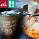 焼酎グラス 名入れ 名前入り プレゼント 名入り ペア セット 夫婦 和食器 冷酒 酒器 日本酒 【 冷える 陶器 風 割れな…