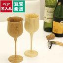 ワイングラス 名入れ 名前入り プレゼント 名入り ペアセット 洋食器 【 割れない 天然竹製 バンブー ワイン ベッセル…