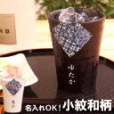 日本酒 グラス 名入れ 酒器 美濃焼 【 角小紋 タンブラー 単品 】 名前入り プレゼント 名入り ギフト 焼酎グラス 焼…