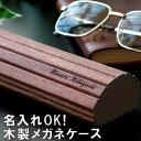 おじいちゃん 喜ぶ プレゼント 名入れ 送料無料 【 木製 メガネケース 】 日本製 名前入り 眼鏡ケース 名入り ギフト …