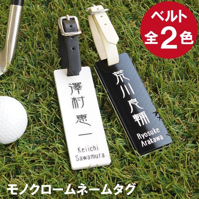 ゴルフ ネームプレート モノクローム ゴルフタグ カラーアクリル板 白 黒 ラウンド用品・小物 名前入り 還暦 おじいちゃん おばあちゃん おすすめ プチギフト 父の日 ギフト