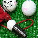 ゴルフ用品 小物 名入れ 送料無料 【 ゴルフボールスタンプ 】 名前入り ギフト ゴルフ ボール スタンプ マイボール イニシャル マーカー マーク 名入り ゴルフ好き お父さん 夫 男性 女性 誕