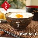ご飯茶碗 名入れ 美濃焼 【 ぬくもり 茶碗 茶手 作り風 ナチュラル 】 名前入り プレゼント 名入り ギフト ごはん茶碗…