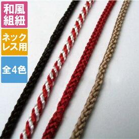 【 和風組紐 】 ひもロング ネックレス用 100cm おすすめ プチギフト ギフト