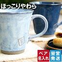 母の日 父の日 ペアギフト 名入れ 【 美濃焼 やわらマグ ペアセット 】 ペア ギフト マグカップ セット カップ コップ コーヒーカップ …