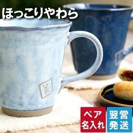 ペアギフト 名入れ 【 美濃焼 やわらマグ ペアセット 】 ペア ギフト マグカップ セット カップ コップ コーヒーカップ 名前入り プレゼント 名入り ギフトセット 陶器婚式 結婚祝い 両親 おしゃれ 名 名前 入 り Present Gift Set