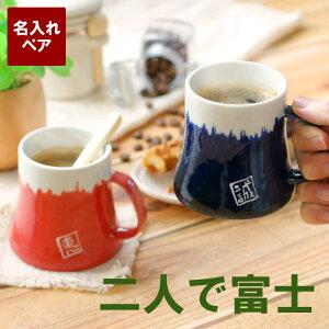 還暦祝い 名入れ マグカップ ペア 送料無料 【 美濃焼 富士山 マグ カップ ペアセット 】 名前入り プレゼント 名入り ギフト セット コーヒーカップ 日本製 お父さん おじいちゃん お母さん