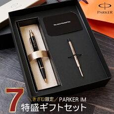 https://image.rakuten.co.jp/kizamu/cabinet/newitem2/set-parker-im_1a.jpg