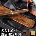 【30代男性】送別会ギフトに!木製ボールペンのおすすめが知りたい!