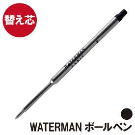 ボールペン 替え芯 【 ウォーターマン エキスパート エッセンシャル 用 替芯 黒 F 細字 】 プレゼント ギフト Present Gift Ball Pen Waterman Expert Essential 【 本体は別売りです 】