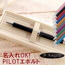 名前入り ボールペン 名前入り 【 PILOT 多機能ペン 2+1 EVOLT 】 名入れ プレゼント 名入り エボルト パイロット シ…