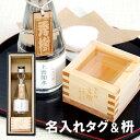誕生日プレゼント 父 60代 日本酒 名入れ 送料無料 【 上善如水 純米吟醸 300ml & ボトルタグ & 1合 枡 セット 】 …