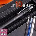 ボールペン 名入れ ジェットストリーム プライム 2&1 送料無料 【 JE10盛 ギフトセット 0.7mm 】 多機能ペン 多機能ボールペン プレゼント 多機能 替え芯 名前入り 名入り ギフト 就