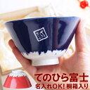 プレゼント 70代 ご飯茶碗 名入れ 【 桐箱入り てのひら富士 茶碗 単品 】 名前入り 名入り ギフト 美濃焼 和食器 ご…