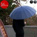 傘 メンズ 名入れ 送料無料 【 65cm 雨傘 男性用 】 大きい 16本 名前入り ギフト 16本骨 長傘 グラスファイバー ワン…