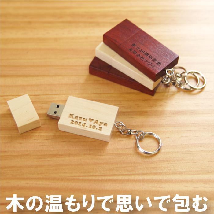 USBメモリ 8GB 名入れ プレゼント 名前入り プレゼント 名入り ギフト 【 木製 USB 】 USBメモリー フラッシュメモリー おもしろ ノベルティー 就職祝い 女性 卒業祝い お父さん 誕生日 おすすめ プチギフト 父の日