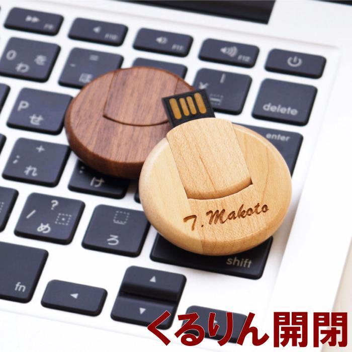 名入れ プレゼント 【 木製 くるりん USBメモリー 8GB 】 名前入り ギフト USB メモリ フラッシュメモリー お揃い 卒団 記念品 送別品 祝い おすすめ プチギフト 父の日 ギフト