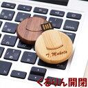 名入れ プレゼント 【 木製 くるりん USBメモリー 8GB 】 名前入り ギフト USB メモリ フラッシュメモリー お揃い 卒…