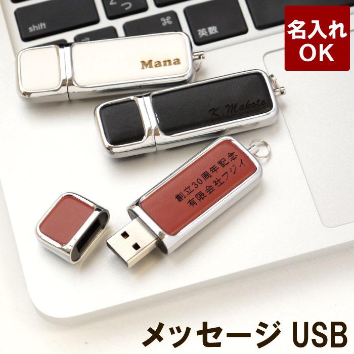 USBメモリ 名入れ 《 メタル レザー USBメモリ 8GB 全3色 》 名前入り プレゼント 名入り ギフト USBメモリー フラッシュメモリー 記念品 記念日 送別品 送別会 退職 就職 転職 祝い おしゃれ おすすめ プチギフト 父の日