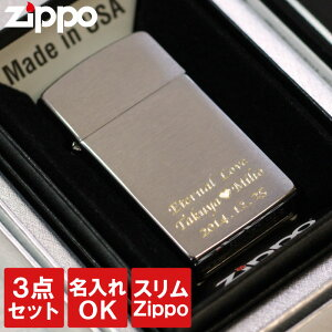 Zippo スリム 名入れ 保証書付き 【 ジッポ クロームサテーナ スリムタイプ 3点 ギフトセット 】 刻印 彫刻 ジッポー おしゃれ オイルライター 名前入り プレゼント 名入り ギフト セット オイ