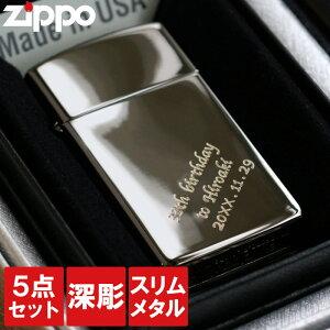 Zippo ライター スリム 名入れ 保証書付き 【 ジッポ ブラックアイス スリムタイプ 5点 ギフトセット 】 刻印 彫刻 ブランド ジッポー おしゃれ 名前入り プレゼント 名入り ギフト セット オイ