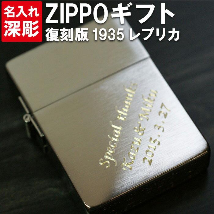zippo 名入れ 名前入り プレゼント 名入れ 喫煙具 【 復刻版 名入れzippo 1935 レプリカ 】 ZIPPO ジッポ ジッポー オイルライター ジッポーライター 1935年 復刻 ライター 喫煙具 ジッポ(ZIPPO) おすすめ プチギフト お年賀 ギフト