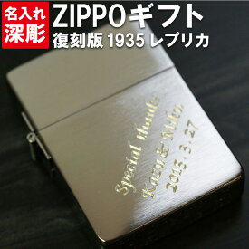 Zippo 復刻 1935 名入れ 送料無料 【 ジッポ 1935 レプリカ ギフトセット 】 ブランド ライター 復刻版 名前入り プレゼント 名入り ギフト セット 刻印 彫刻 ジッポー おしゃれ オイルライター 男性 彼氏 メンズ 記念日 名 名前 入れ Present Gift Set Silver