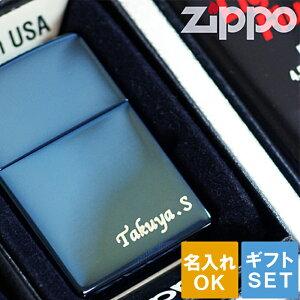 Zippo 名入れ 青 送料無料 保証書付き 【 ジッポ サファイア ブルー #20446 ギフトセット 】 蒼 碧 あお 名前入り プレゼント 名入り ギフト セット 刻印 彫刻 ブランド ジッポー おしゃれ オイ