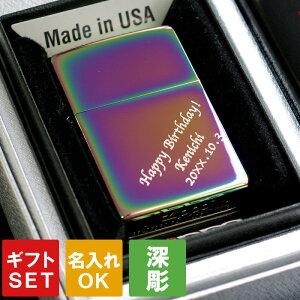Zippo ライター 虹色 名入れ 送料無料 保証書付き 【 ジッポ 虹色 スペクトラム ♯151 ギフトセット 】 名前入り プレゼント 名入り ギフト セット 刻印 彫刻 ブランド おしゃれ オイルライター