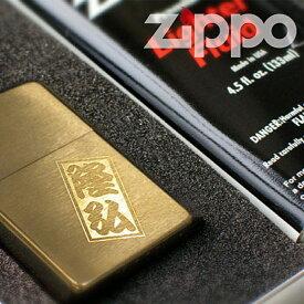 Zippo 名入れ 送料無料 保証書付き 【 ジッポ ブラスサテーナ ゴールド ギフトセット 】 名前入り プレゼント 名入り ギフト セット 刻印 彫刻 ジッポー オイルライター 男 男性 彼氏 メンズ 金 金色 名 名前 入れ Present Gift Set Gold