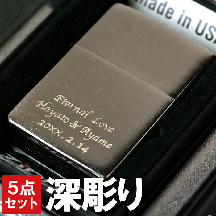 ZIPPO 名入れ 【 クローム サテーナ 200 ギフトセット 】 Made in USA ジッポ プレゼント セット 刻印 ギフト ジッポー 名前入り 名入れzippo オイルライター 彼氏 メンズ レディース おすすめ プチギフト 母の日 ギフト