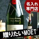 モエ シャンパン 名入れ 名前入り プレゼント 名入り ギフト 送料無料 急ぎ 【 モエ・エ・シャンドン 750ml 】ビール・洋酒 ワイン 発…