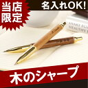 Pen sharp 001 0