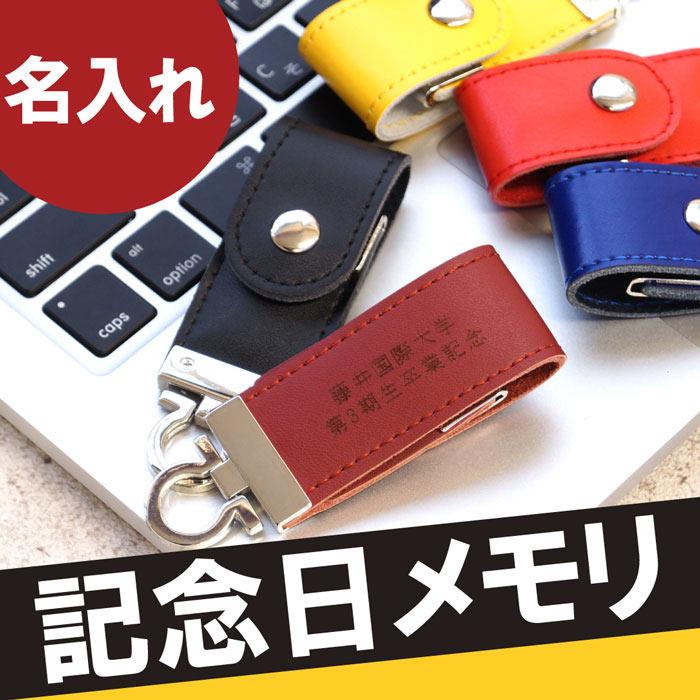 USBメモリ 名入れ 名前入り プレゼント 名入り ギフト 【 ベルトレザー USBメモリ 8GB 】 USBメモリ・フラッシュドライブ 革 USBメモリー USB 8gb 記念品 記念日 フラッシュメモリー 【楽ギフ_名入れ】 就職祝い 卒業祝い お父さん 誕生日