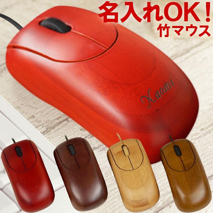 竹製 USB 有線マウス 名入れ 刻印 ギフト 名前入り 名入り 木製 有線 マウス 光学式 天然木 昇進祝い 昇格祝い 送別 退職 就職祝い 先生 誕生日 友人 彼氏 彼女 クリスマス プレゼント